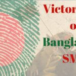 Victory day of Bangladesh-SMS