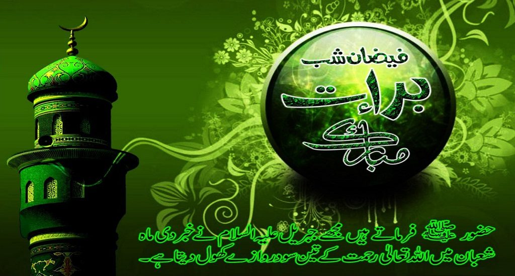 Shab e barat 2019 | History, Prayers, nawafil, wazaif,do, don't and