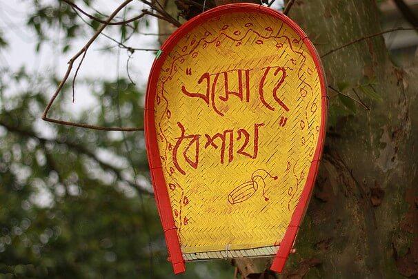 Eso he Boishakh