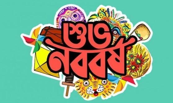 shuvo bangla noboborsho