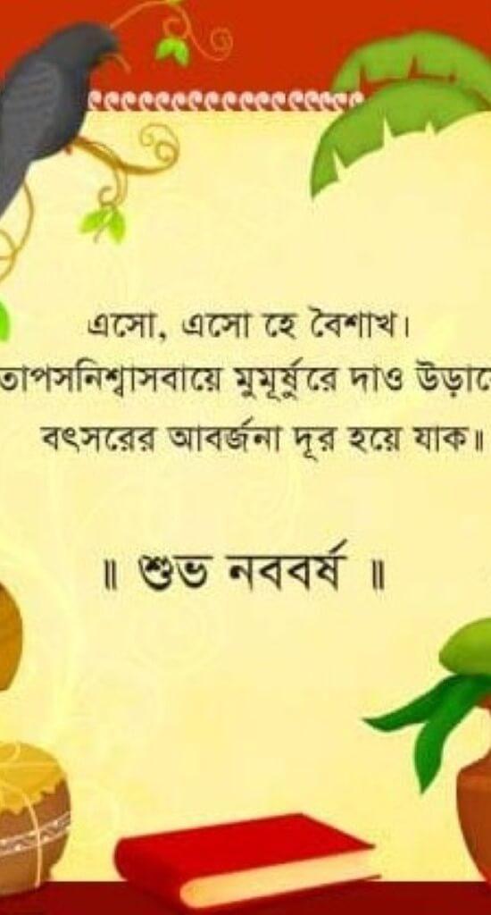 shuvo noborsho suveccha bangla