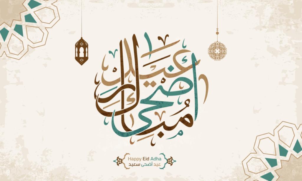 Eid al adha mubarok