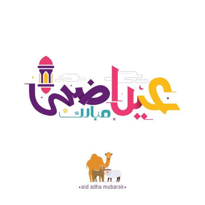 Eid al adha mubarak cover photo